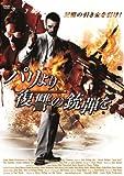 パリより復讐の銃弾を [DVD]