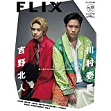 FLIX plus vol.33(フリックスプラス)FLIX2019年10月号増刊