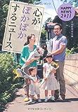 心がぽかぽかするニュース HAPPY NEWS 2011