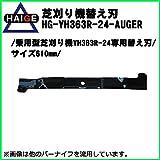 HAIGE 乗用型芝刈り機YH363R-24専用替え刃(バーナイフ) HG-YH363R-24-AUGER