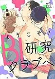 ようこそ!BL研究クラブへ【単話売】 karte.01 ようこそ!BL研究クラブへ 【単話売】 (aQtto!)