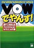 VOWでやんす!—現代下世話大全 街のヘンなもの大カタログ (宝島COLLECTION)