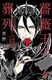薔薇王の葬列 コミック 1-13巻セット