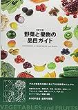 改訂10版・野菜と果物の品目ガイド 画像