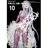 デッドマン・ワンダーランド(10) (角川コミックス・エース)