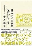 「日本の工芸を元気にする!」販売ページヘ