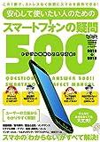 安心して使いたい人のための スマートフォンの疑問 500 (超トリセツ)