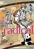 :radical 2 (MFコミックス ジーンシリーズ)