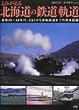 よみがえる北海道の鉄道・軌道―昭和20~50年代、C62から炭鉱鉄道までの完全記録