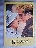 1969年初版映画パンフレット 雨のニューオリンズ 大阪映画実業出版社・発行 シドニー・ポラック監督 ロバート・レッドフォード ナタリー・ウッド チャールズ・ブロンソン