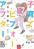 子育てビフォーアフター 1巻 (バンチコミックス)