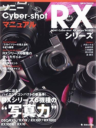 ソニー Cyber-shot RXシリーズ マニュアル―一眼に迫る! ! ハイエンドコンパクトの新基...