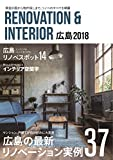RENOVATION & INTERIOR 広島2018