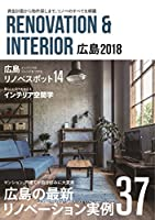 RENOVATION & INTERIOR 広島2018