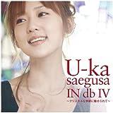 U-ka saegusa IN db IV~クリスタルな季節に魅せられて~