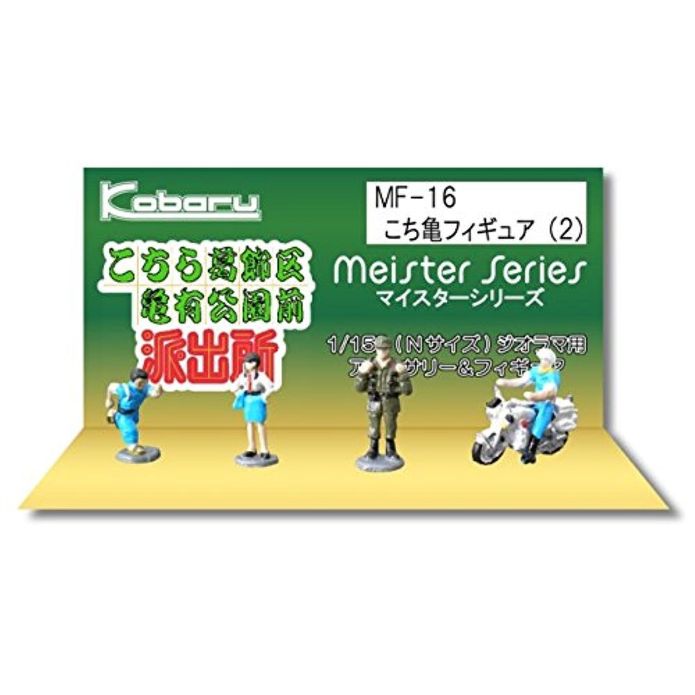 ■[取寄] KOBARU/こばる [MF-16] こち亀フィギュア(2) Nスケールジオラマ用