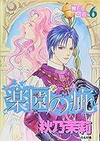 賢者の石 (6) 楽園の疵 (ぶんか社コミックス)