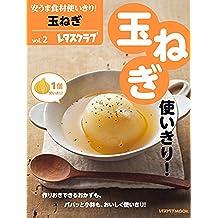 安うま食材使いきり!vol.2 玉ねぎ (レタスクラブMOOK)