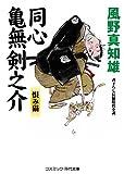 同心亀無剣之介―恨み猫 (コスミック・時代文庫 か 5-6)