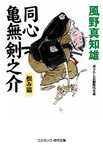 同心亀無剣之介―恨み猫 (コスミック・時代文庫 か 5-6)の詳細を見る