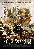 イラクの煙 [DVD]