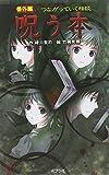 (077-12)番外編 つながっていく怪談 呪う本 (ポプラポケット文庫)