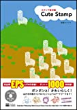スタンプ素材集 Cute Stamp