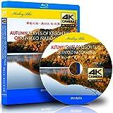 4Kカメラ映像【HealingBlueヒーリングブルー】華厳の滝・奥日光 紅葉 〈動画約60分〉 [Blu-ray]