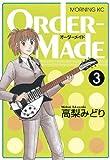 Order‐Made(3) (モーニングコミックス)