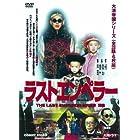 ラストエンペラー 全6枚組 スリムパック [DVD]