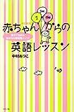 [改訂新版]赤ちゃんからの英語レッスン 親子で始める「絵本100冊暗唱メソッド」