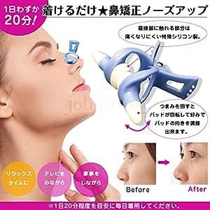 amazon jolifavori 鼻を高くするための矯正クリップ 鼻高々ノーズ