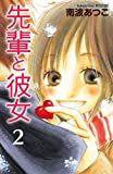先輩と彼女 リマスター版(2) (別冊フレンドコミックス)