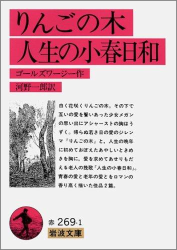りんごの木・人生の小春日和 (岩波文庫)の詳細を見る