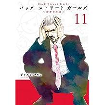 Back Street Girls(11) (ヤングマガジンコミックス)