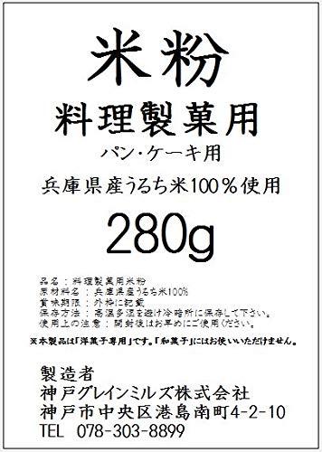 【業務用】パン・ケーキ用 米粉(洋菓子専用)【国内産】 (280g)