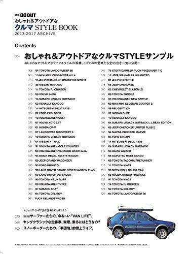 別冊GO OUT CAR STYLE ARCHIVE (おしゃれ&アウトドアなクルマSTYLEBOOK 2013-2017)