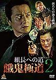 組長への道 餓鬼極道2 [DVD]