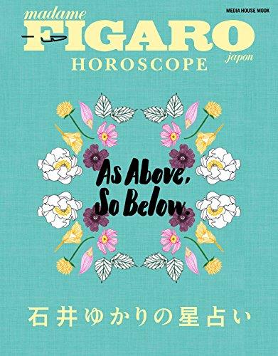 フィガロジャポン HOROSCOPE 石井ゆかりの星占い (メディアハウスムック)