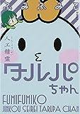 人工精霊タルパちゃん / ふみふみこ のシリーズ情報を見る