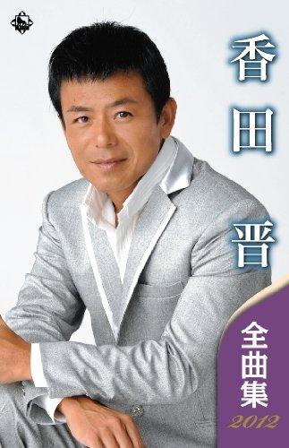 香田晋全曲集2012
