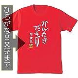 名入れ 還暦 半袖 Tシャツ 【かんれきだもの】 還暦祝い プレゼント (L, 赤)