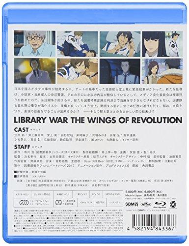 図書館戦争 革命のつばさ Blu-ray通常版