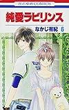純愛ラビリンス 第6巻 (花とゆめCOMICS)