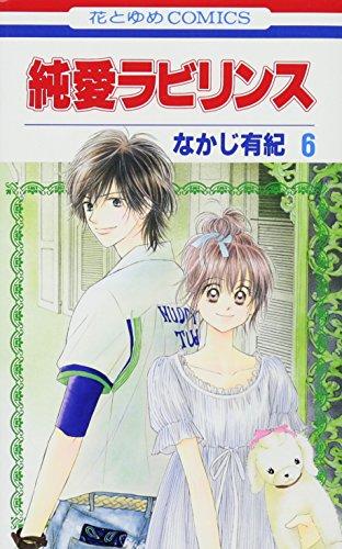 純愛ラビリンス 第6巻 (花とゆめCOMICS)の詳細を見る