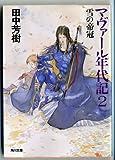 マヴァール年代記〈2〉雪の帝冠 (角川文庫)