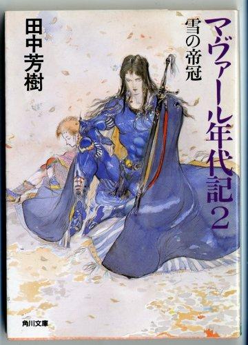 マヴァール年代記〈2〉雪の帝冠 (角川文庫)の詳細を見る