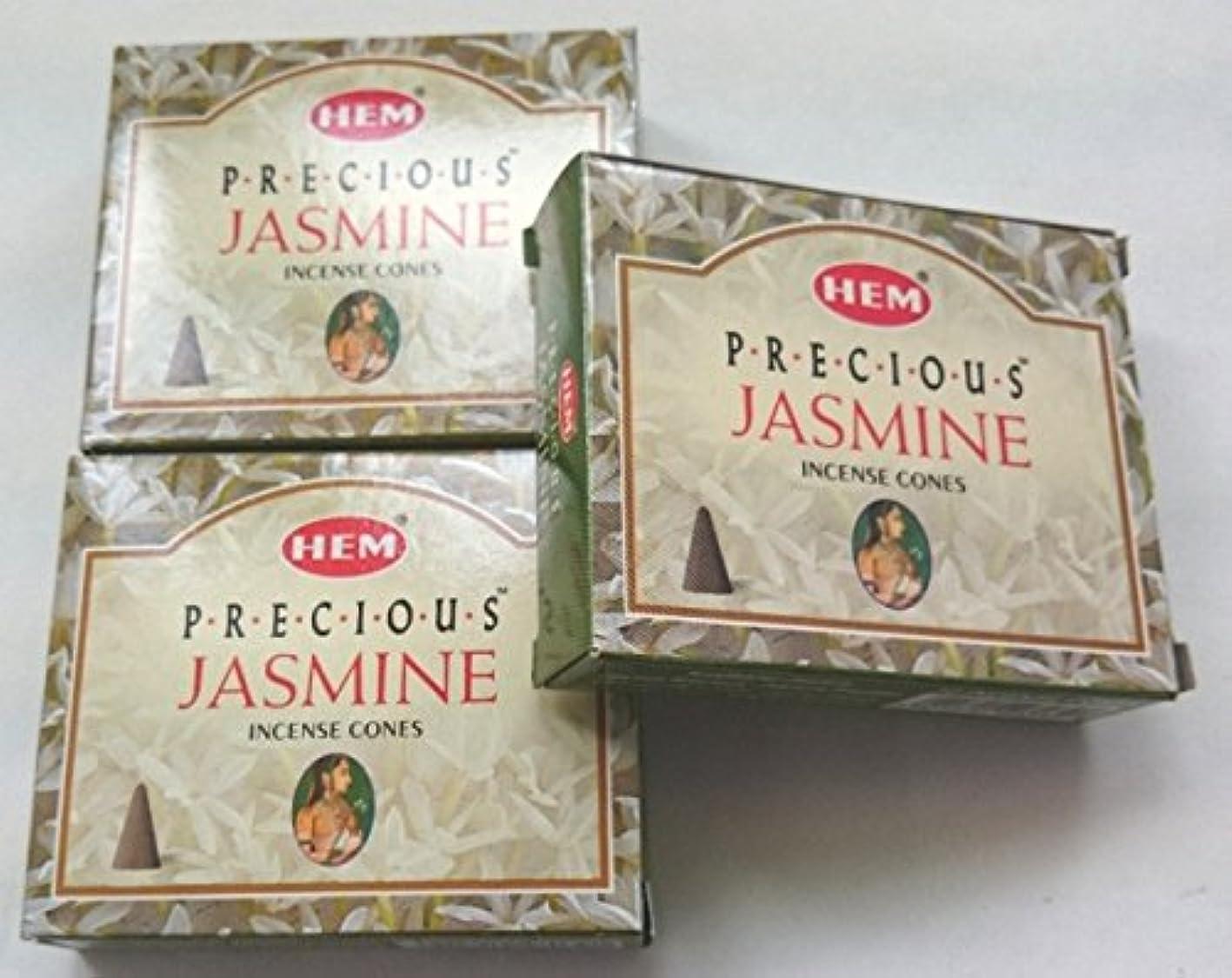 定期的な喜ぶ支店HEM(ヘム)お香 プレシャス ジャスミン コーン 3個セット
