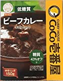 CoCo壱番屋 低糖質レトルトビーフカレー(5個入)
