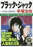 ブラック・ジャック~人生という名のSL~ (AKITA TOP COMICS500)
